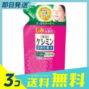 ケシミン 浸透化粧水 さっぱりすべすべ肌 140mL (詰め替え用) 3個セット