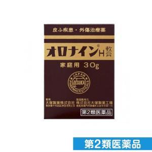 オロナインH軟膏 30g (ジャー) 第2類医薬品