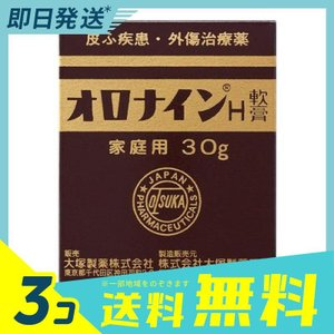 オロナインH軟膏 30g (ジャー) 3個セット  第2類医薬品