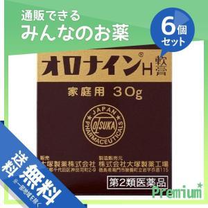 オロナインH軟膏 30g (ジャー) 6個セット  第2類医薬品
