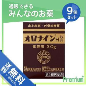 オロナインH軟膏 30g (ジャー) 9個セット  第2類医薬品
