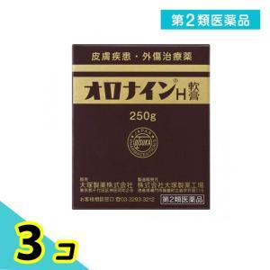 オロナインH軟膏 250g (ジャー) 3個セット  第2類医薬品