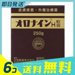 オロナインH軟膏 250g (ジャー) 6個セット  第2類医薬品