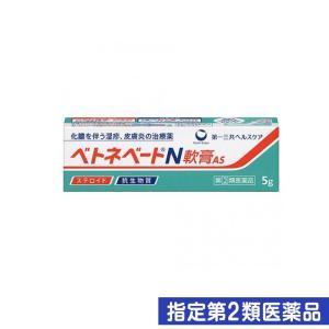 ベトネベートN軟膏AS 5g 指定第2類医薬品