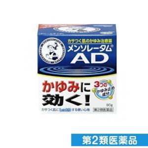 メンソレータム ADクリームm 90g ((ジャー)) 第2類医薬品