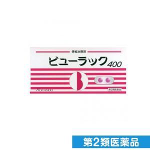 第2類医薬品 ビューラックA 400錠 8個セッ...の商品画像