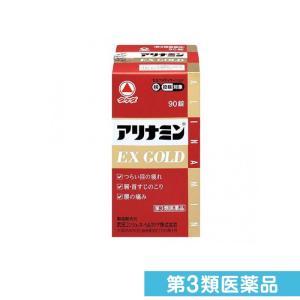 眼精疲労 神経痛 アリナミンEXゴールド 90錠 第3類医薬品 プレミアム会員はポイント24倍|minoku-premium
