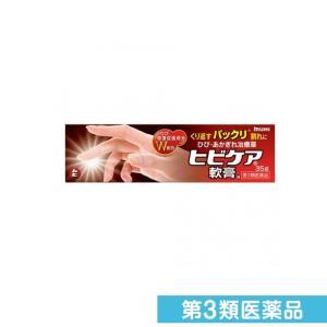 ヒビケア軟膏 35g 第3類医薬品