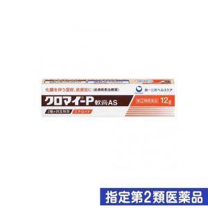 クロマイ-P軟膏AS 12g 指定第2類医薬品