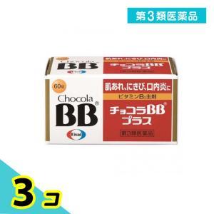 チョコラBBプラス 60錠 3個セット  第3類医薬品