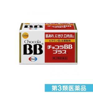 チョコラBBプラス 120錠 第3類医薬品
