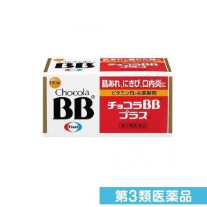 チョコラBBプラス 180錠 第3類医薬品