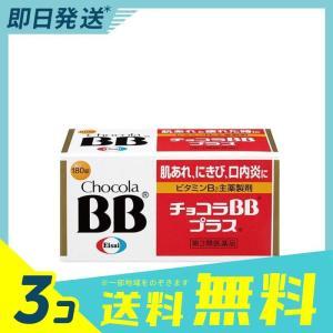 チョコラBBプラス 180錠 3個セット  第3類医薬品