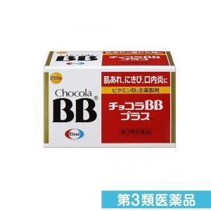 チョコラBBプラス 250錠 第3類医薬品