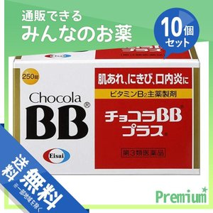 チョコラBBプラス 250錠 10個セット  第3類医薬品