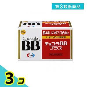 チョコラBBプラス 250錠 3個セット  第3類医薬品