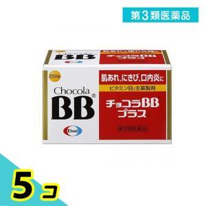 チョコラBBプラス 250錠 5個セット  第3類医薬品