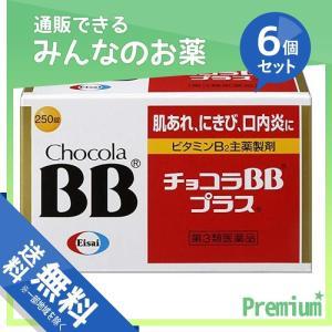 チョコラBBプラス 250錠 6個セット  第3類医薬品