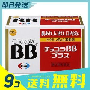 チョコラBBプラス 250錠 9個セット  第3類医薬品