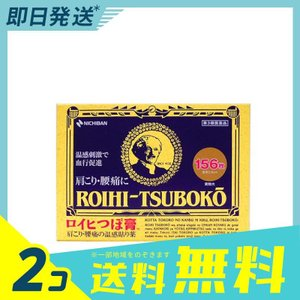 1個あたり811円 ロイヒつぼ膏 156枚 2...の関連商品9