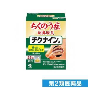 チクナイン 28包 第2類医薬品