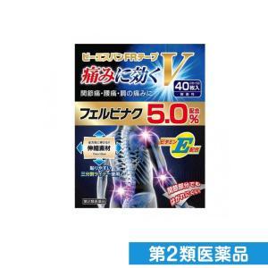 肩 腰 痛み ビーエスバンFRテープV 40枚 10個セットなら1個あたり1145円  第2類医薬品 プレミアム会員はポイント24倍|minoku-premium