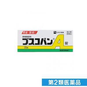 ブスコパンA錠 20錠 (1個)  第2類医薬品|みんなのお薬プレミアム