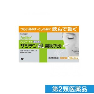 ザジテンAL鼻炎カプセル 10カプセル 第2類医薬品