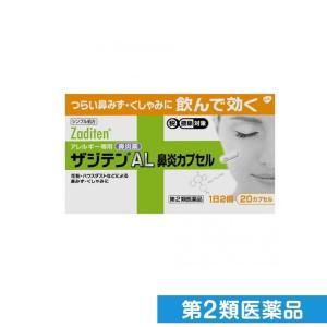 ザジテンAL鼻炎カプセル 20カプセル 第2類医薬品