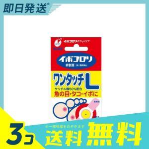 イボコロリ絆創膏 ワンタッチ Lサイズ 12枚 3個セット  第2類医薬品