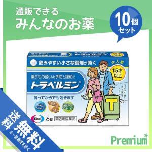 1個あたり479円 トラベルミン 大人用 6錠 10個セット 第2類医薬品