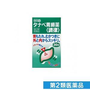 タナベ胃腸薬<調律> 30錠 第2類医薬品