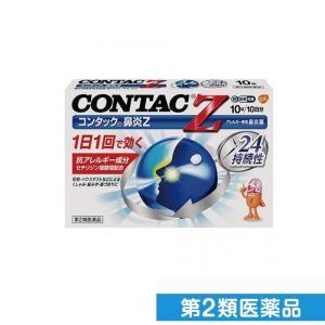 コンタック鼻炎Z 10錠 第2類医薬品