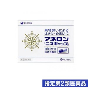 アネロン「ニスキャップ」 9カプセル 指定第2類医薬品