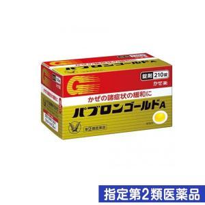 パブロンゴールドA錠 210錠 指定第2類医薬品