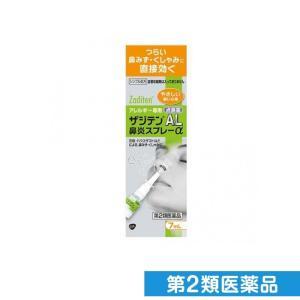 ザジテンAL鼻炎スプレーα 7mL 第2類医薬品