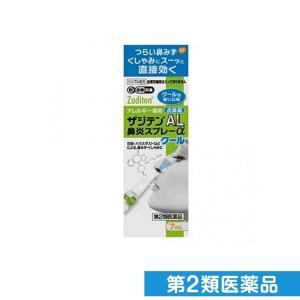 ザジテンAL鼻炎スプレーα クール 7mL 第2類医薬品
