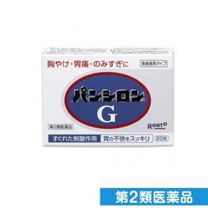 パンシロンG 20包 (1個)  第2類医薬品|みんなのお薬プレミアム