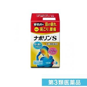 肩こり 神経痛 ナボリンS 180錠 第3類医薬品 プレミアム会員はポイント24倍|minoku-premium