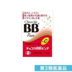 チョコラBBピュア 170錠 第3類医薬品