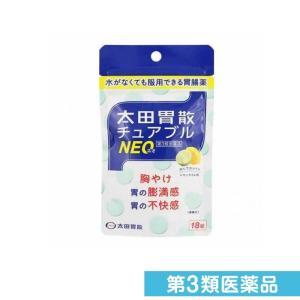 太田胃散チュアブルNEO 18錠 (1個)  第3類医薬品 みんなのお薬プレミアム
