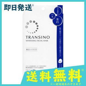 トランシーノ 薬用ホワイトニングフェイシャルマスク 4枚 (20mL×4)