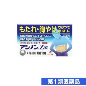 アシノンZ錠 12錠 第1類医薬品