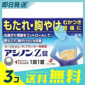 アシノンZ錠 12錠 3個セット  第1類医薬品