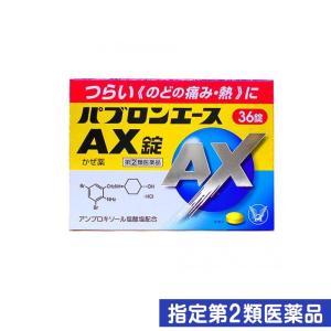 パブロンエースAX錠 36錠 指定第2類医薬品 プレミアム会員はポイント24倍