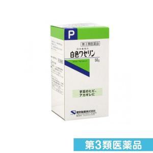 健栄製薬 白色ワセリン  50g 第3類医薬品