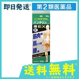 バンテリンコーワ液EX 90g 10個セットなら1個あたり1628円  第2類医薬品 プレミアム会員はポイント24倍|minoku-premium