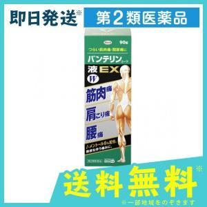 バンテリンコーワ液EX 90g 第2類医薬品