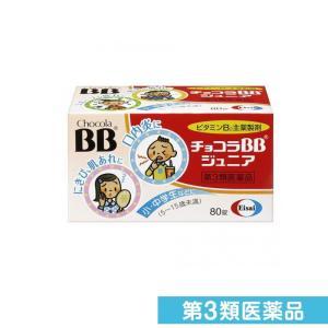 チョコラBB ジュニア 80錠 第3類医薬品
