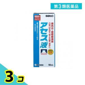 1個あたり1104円 アセス液 90mL 3個セット 第3類医薬品 プレミアム会員はポイント24倍